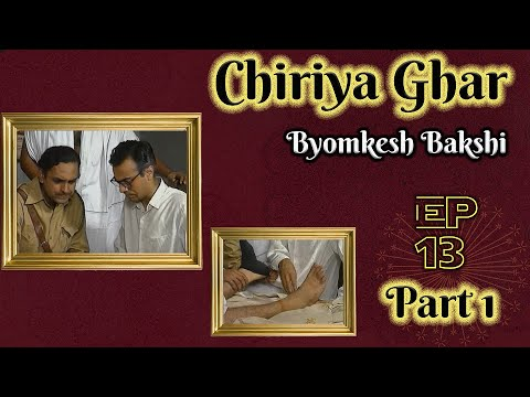 Byomkesh Bakshi: Ep#13 – Chiriya Ghar Part 1