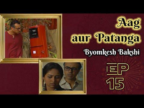 Byomkesh Bakshi: Ep# 15  – Aag aur Patanga
