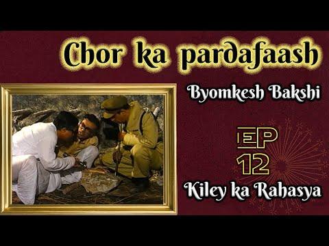 Byomkesh Bakshi: Ep#12 – Kiley ka Rahasya