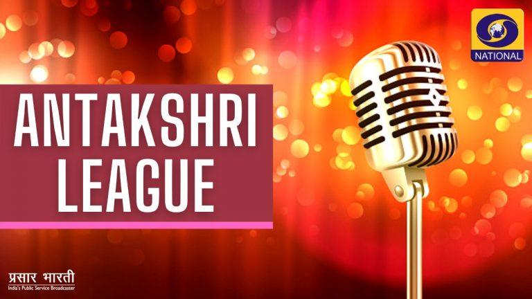 Watch Antakashari League on DD National