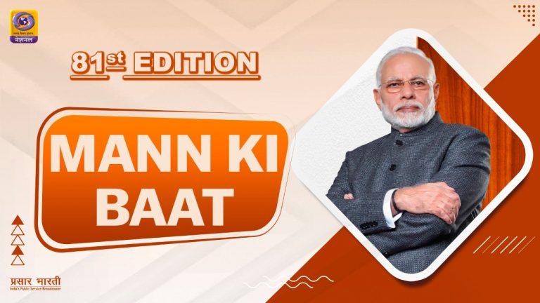 Mann Ki Baat on 26th September, 2021