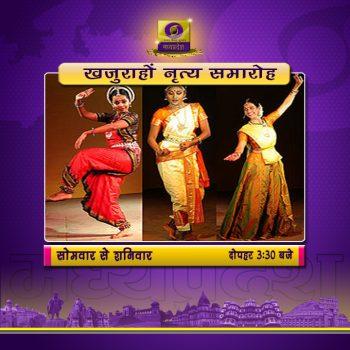 Khajuraho_Dance