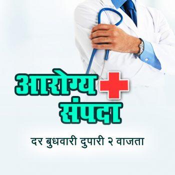 Website - Aarogya Sampada 720 X 720