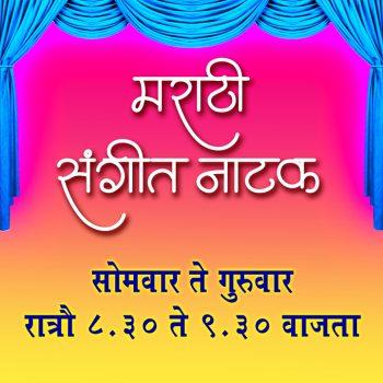 Website - Marathi Sangeet Natak 720 X 720