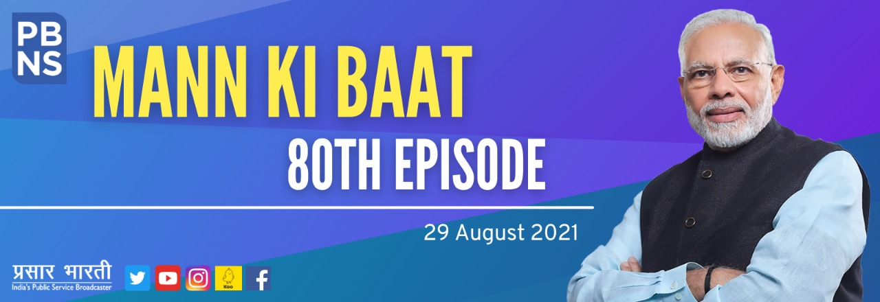 Prasar Bharati   Public Service Broadcaster